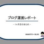 【ブログ運営レポート】1ヶ月目のまとめ