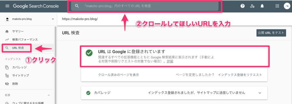 URL検査のやり方1