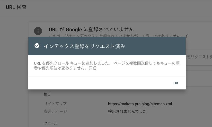 URL検査のやり方3