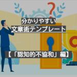 分かりやすい文章術テンプレート【「認知的不協和」編】