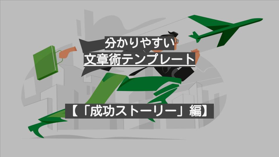分かりやすい文章術テンプレート【成功ストーリー編】