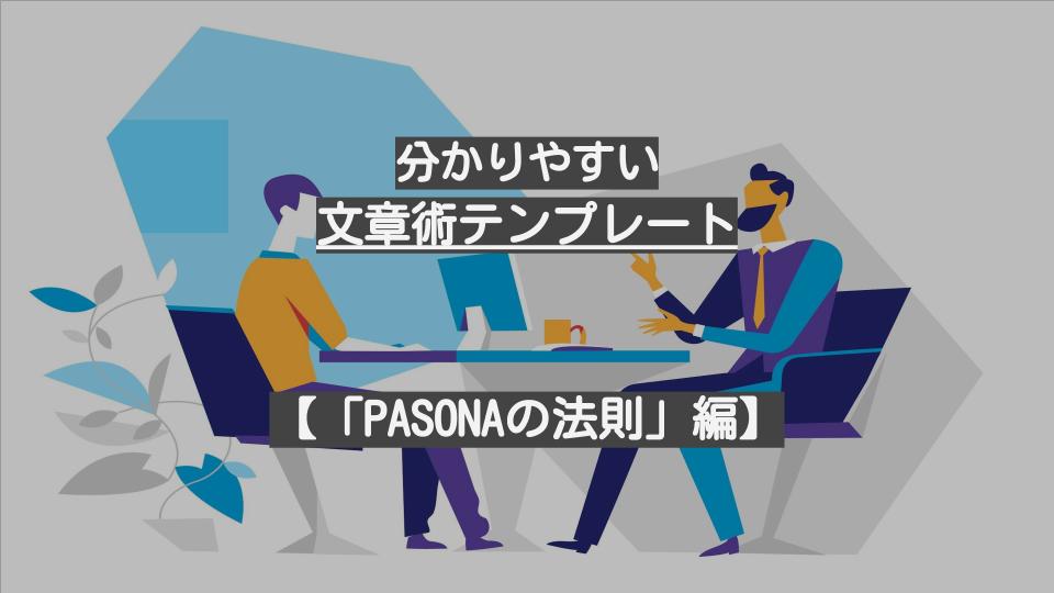分かりやすい文章術テンプレート【「PASONAの法則」編】