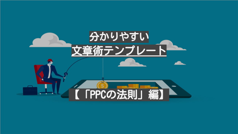 分かりやすい文章術テンプレート【「PPCの法則」編】