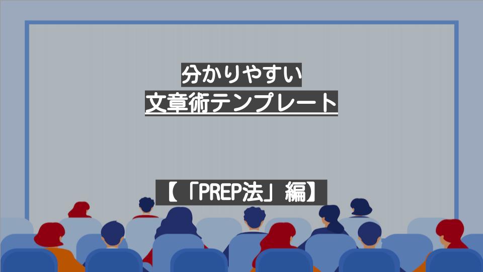 分かりやすい文章術テンプレート【「PREP法」編】