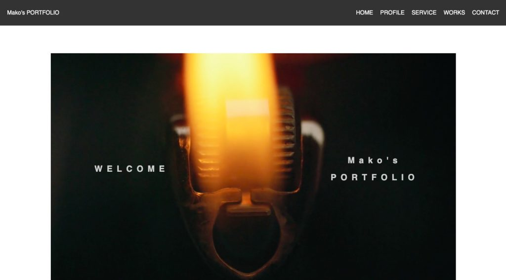 ポートフォリオのトップページ