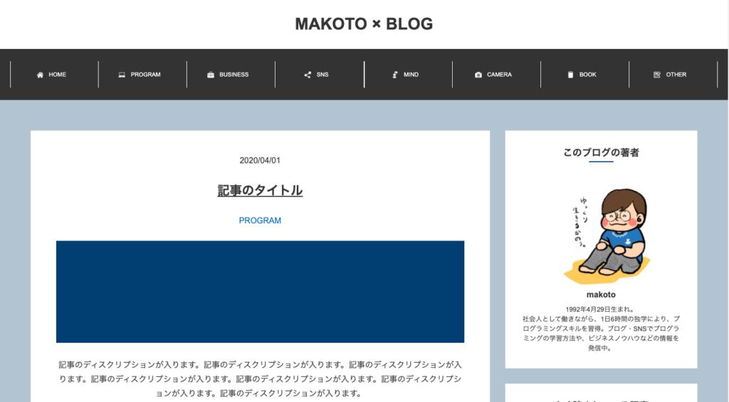 旧MAKOTO × BLOG