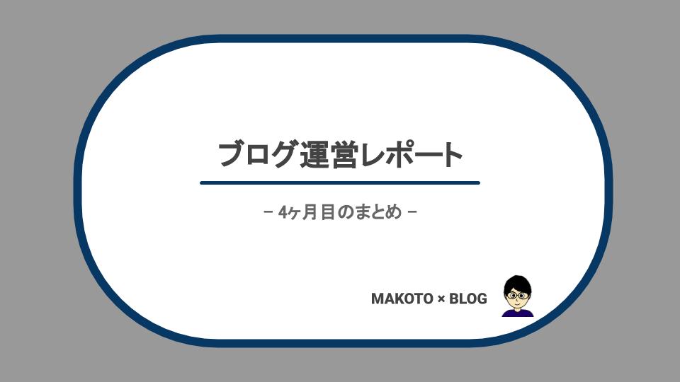 【ブログ運営レポート】4ヶ月目のまとめ